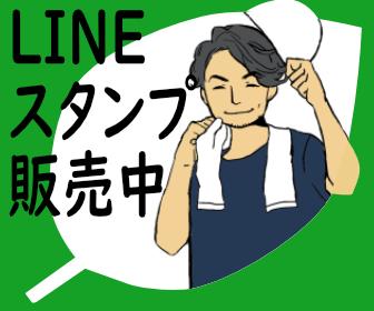 LINE�X�^���v