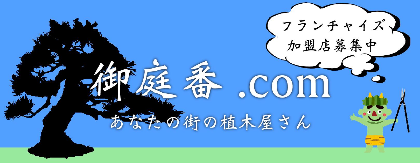 御庭番.com